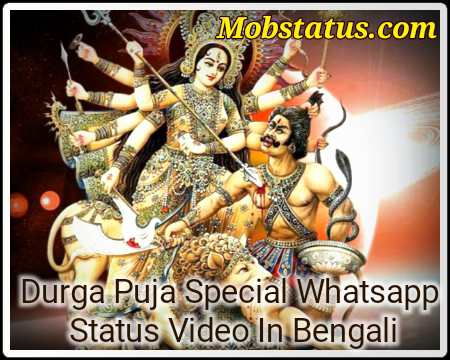 Durga Puja Special Whatsapp Status Video In Bengali